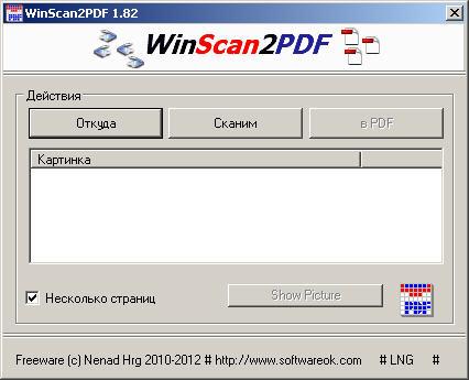 Программа Для Сканера В Pdf Скачать Бесплатно - фото 9